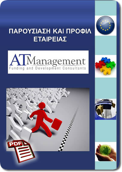 ATmanagement, εταιρικό προφίλ